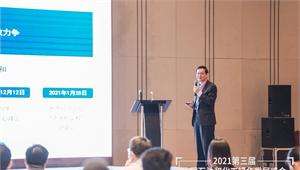 """聚焦""""双碳""""产业转型,第三届中国石油和化工绿色发展峰会共话绿色发展新思路"""