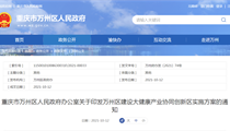 重庆市万州区建设大健康产业协同创新区实施方案