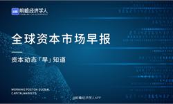 全球资本市场早报(2021/10/27):T3出行完成A轮77亿元大手笔融资,OPPO或筹谋上市