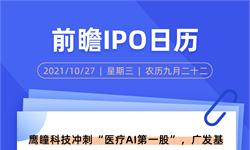 "IPO日歷 | 鷹瞳科技沖刺""醫療AI第一股"",廣發基金等為基石投資者"