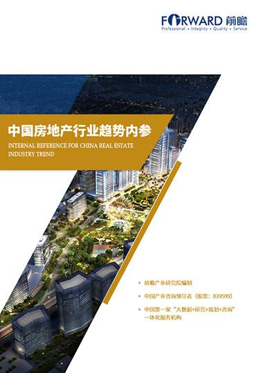 中国房地产行业高层决策内参