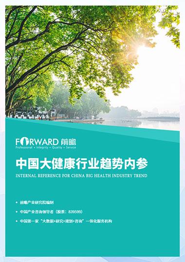 中国大健康行业高层决策内参