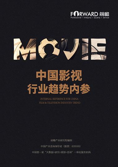 中国影视行业高层决策内参(双月刊)