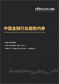 中国金融行业高层决策内参