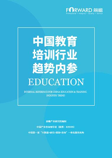 中国教育培训行业高层决策内参