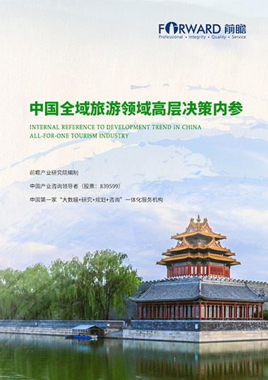中国全域旅游领域高层决策内参