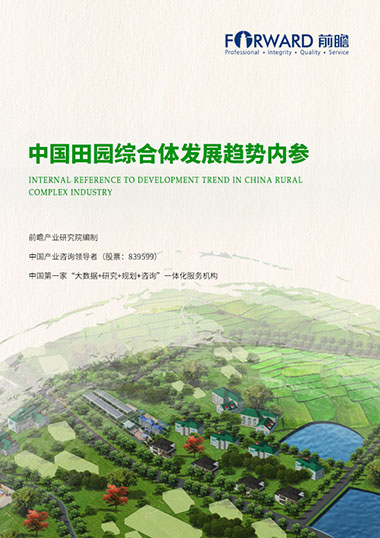 中国田园综合体领域高层决策内参