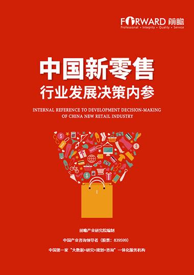 中国新零售行业高层决策内参
