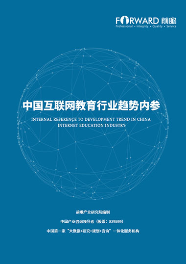 中国互联网教育行业高层决策内参(双月刊)