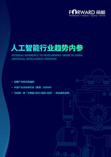 中国人工智能行业高层决策内参