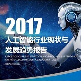 2017年人工智能行业现状与发展趋势报告