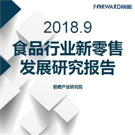 2018年食品行业新零售发展研究报告