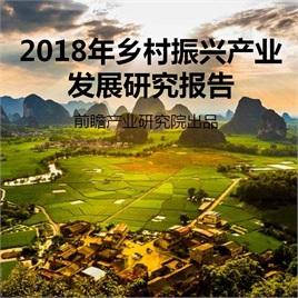 2018年乡村振兴产业发展研究报告