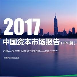 2017年中国资本市场报告——IPO篇