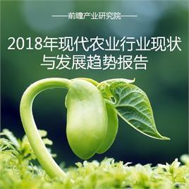 2018年现代农业行业现状与发展趋势报告