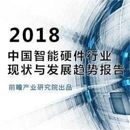 2018年中国智能硬件行业现状与发展趋势报告