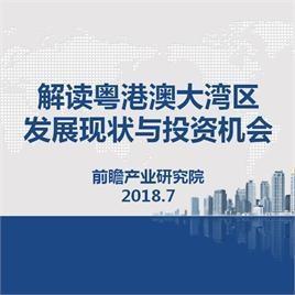 2018年解读粤港澳大湾区发展现状与投资机会分析报告
