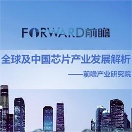 2018年全球及中国芯片产业发展解析报告