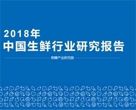 2018年中国生鲜行业研究报告