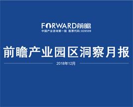 2018年12月中国产业园区洞察月报