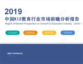 2019年中国K12教育行业市场前瞻分析报告