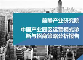 中国产业园区运营模式诊断和招商策略分析报告