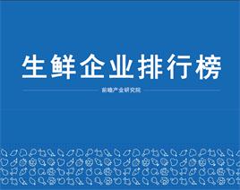 2018年中国生鲜企业排行榜