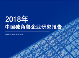 2018年中国独角兽企业背后行业分布与企业成长趋势报告
