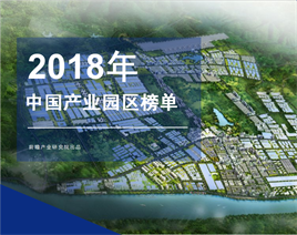 2018年中国产业园区综合竞争力榜单