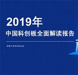2019年中国科创板全面解读报告