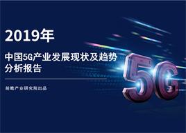 2019年中国5G产业发展现状及趋势分析报告