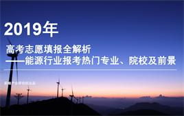 2019年高考志愿填报全解析—能源行业热门报考专业、?#30418;?#21450;前景