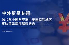 2019年中国与亚洲主要国家和地区双边贸易深度解读报告