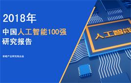 2018年中國人工智能100強研究報告
