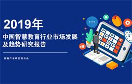 2019年中國智慧教育行業市場發展及趨勢研究報告