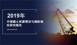 2019年中國稀土資源情況與國際地位研究報告