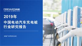 2019年中国电动汽车充电桩行业研究报告