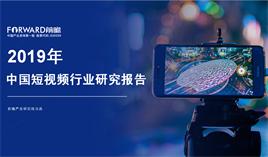 2019年中國短視頻行業研究報告
