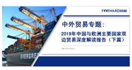 2019年中国与欧洲主要国家双边贸易深度解读报告(下篇)