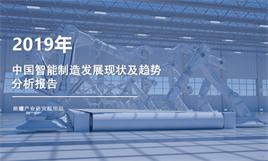 2019年中国智能制造发展现状及趋势分析报告