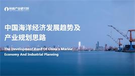 中国<em>海洋</em><em>经济</em>发展趋势及产业规划思路