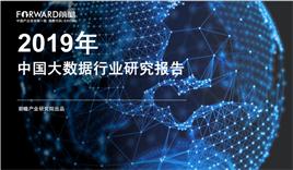 2019年中国大数据行业研究报告