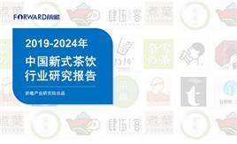 2019-2024年中国新式茶饮行业研究报告