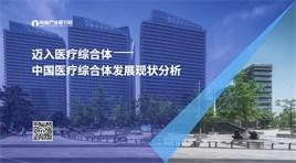 迈入医疗综合体—中国医疗综合体发展现状分析