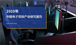 2019年中国电子竞技产业研究报告