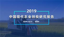 2019年现代农业创投研究报告