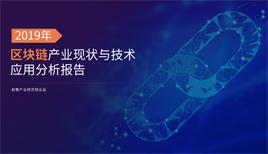 2019年区块链产业现状与技术应用分析报告