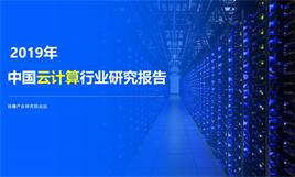 2019年中国云计算行业研究报告