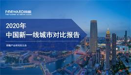 2020年中国新一线城市对比报告