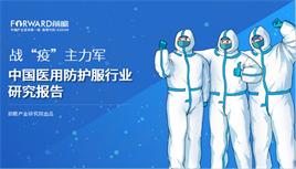 """战""""疫""""主力军——中国医用防护服行业研究报告"""